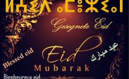 Algerien Heute wünscht allen Muslimen einen gesegneten Eid Mubarak