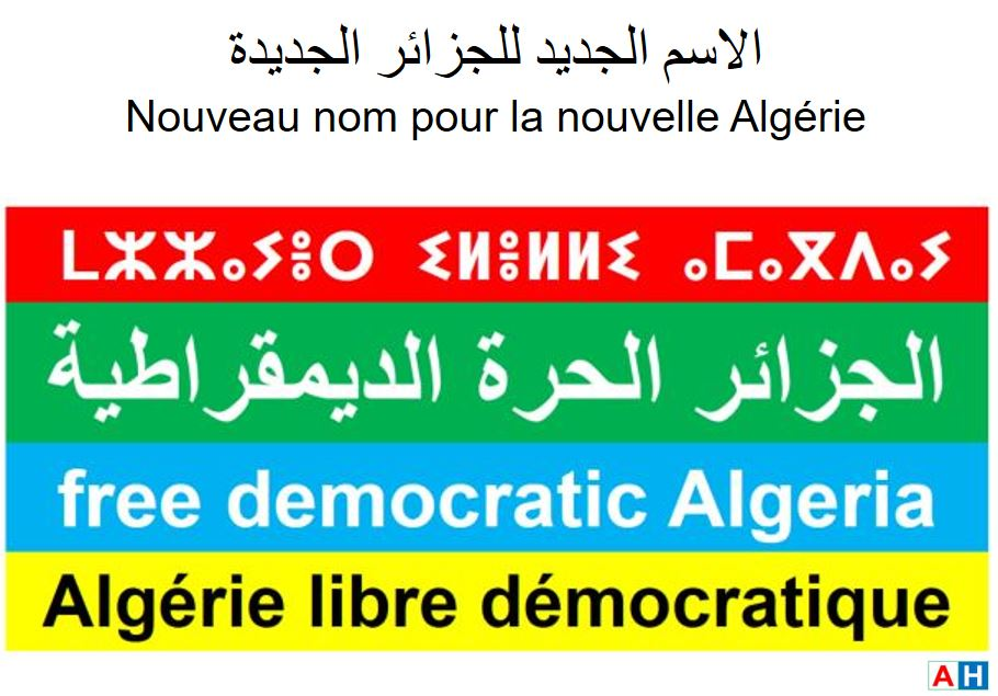 fb free democratic Algeria 0 XXL